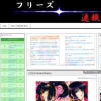 フリーズ速報〜パチンコ・スロットまとめブログ〜|新台情報・解析・攻略・噂